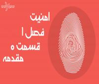 امنیت - فصل ۱ - قسمت ۰ - مقدمه