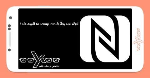 ارتباط حوزه نزدیک یا NFC چیست و چه کاربردی دارد ؟