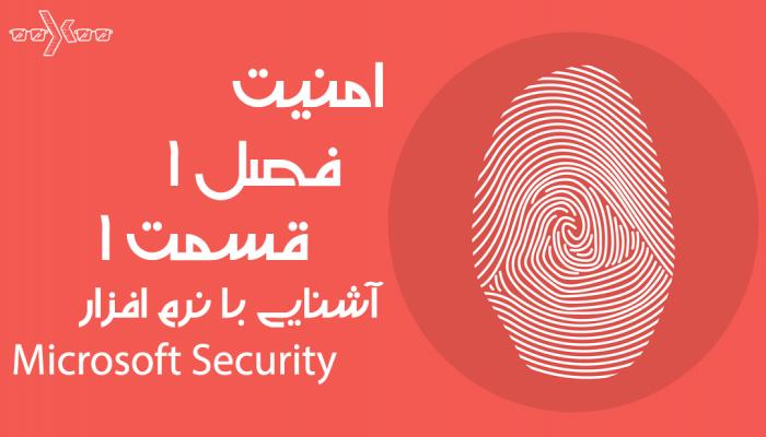 امنیت - فصل ۱ - قسمت ۱ - نرم افزار امنیتی مایکروسافت