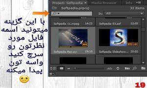 آموزش تدوین - فصل ۱ - قسمت ۳ - معرفی ابزار های Premiere 2