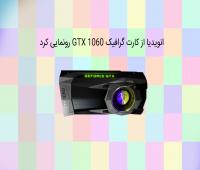 جزئیات کارت گرافیک انویدیا GTX 1060 رسما منتشر شد