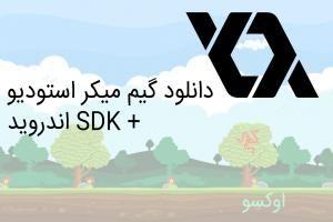 دانلود گیم میکر استودیو + SDK اندروید مخصوص گیم میکر