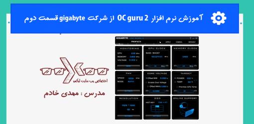 آموزش نرم افزار OC guru 2 از شرکت gigabyte قسمت دوم