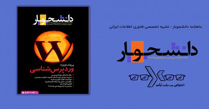 دانلود مجله دانشجویار #۱ : بهمن ۱۳۹۳