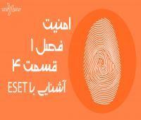 امنیت – فصل ۱ – قسمت ۴ – آشنایی با ESET Smart Security