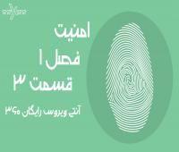 امنیت – فصل ۱ – قسمت ۳ – آشنایی با ۳۶۰ Security