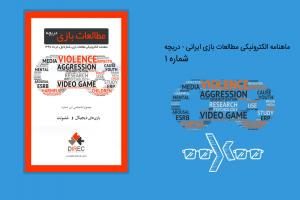 دانلود مجله مطالعات بازی دریچه (DIREC) - شماره #۱