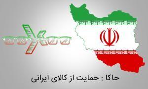 کمپین حاکا : حمایت از کالای ایرانی