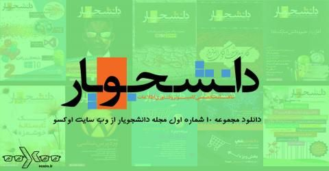 دانلود مجله دانشجویار #۱۳ : بهمن ۱۳۹۴