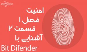 امنیت - فصل ۱ - قسمت ۲ - آشنایی با Bit Defender