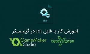 بازی سازی گیم میکر – آموزش کار با فایل ini