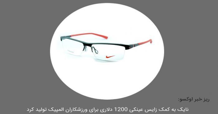 نایک به کمک زایس عینکی ۱۲۰۰ دلاری برای ورزشکاران المپیک تولید کرد