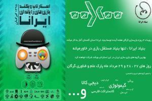 رویداد ۳ روزه بازیسازی گرگان هفته آینده توسط بنیاد ایرانا استان گلستان آغاز به کار میکند