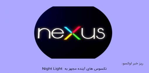 نکسوس های آینده مجهز به Night Light
