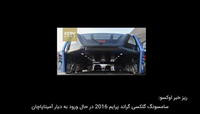 بلند ترین اتوبوس جهان در چین ساخته شد