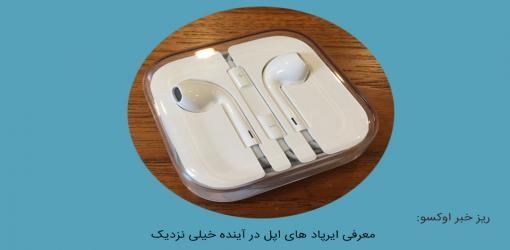 معرفی ایرپاد های اپل در آینده خیلی نزدیک