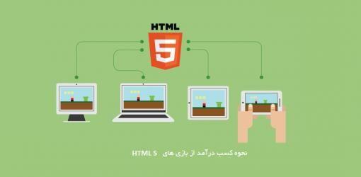 چگونه از بازی های html5 کسب درامد کنیم