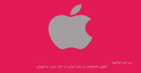 آیفون همچنان در بازار ایران در حال خرید و فروش