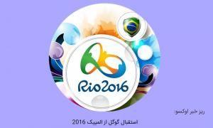 استقبال گوگل از المپیک ۲۰۱۶