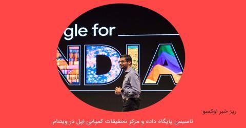 هدف جدید گوگل افزایش کاربران هندی خود به ۱ میلیارد نفر است