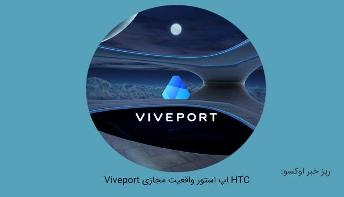 Viveport اپ استور واقعیت مجازی HTC