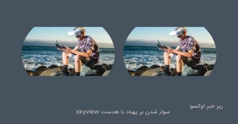 سوار شدن بر پهباد با هدست skyview