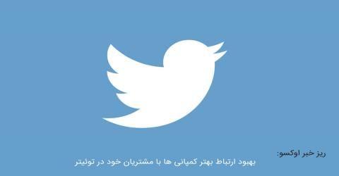 بهبود ارتباط بهتر کمپانی ها با مشتریان خود در توئیتر