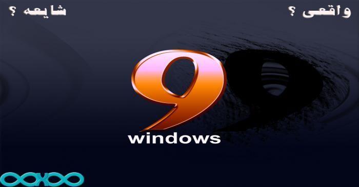یک اشتباه از سمت مایکروسافت ، ویندوز ۹ را لو داد !