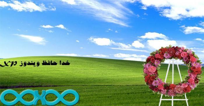 خداحافظ ویندوز Xp و Office 2003
