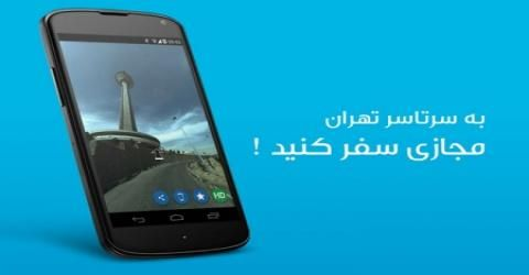 فناوری اطلاعات:شهرنمای تهران - تهران گردی مجازی بر روی تلفن همراه!