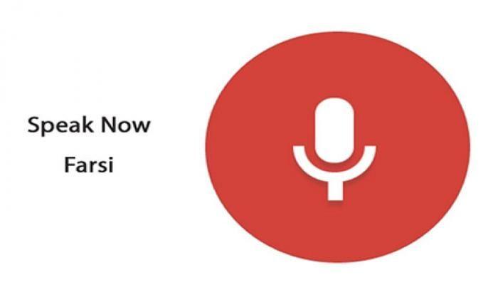 با گوگل،فارسی حرف بزنید