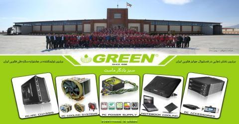 شرکت سیاره سبز Green co