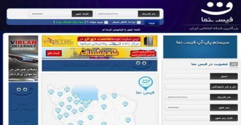 فیسنما٬ شبکه اجتماعی ایرانی هک شد
