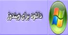 مرورگر ایرانی ساینا در جدال با مرورگر های مطرح جهان
