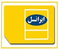 ایرانسل بستههای تخفیفی جدید اینترنت همراه ارائه کرد