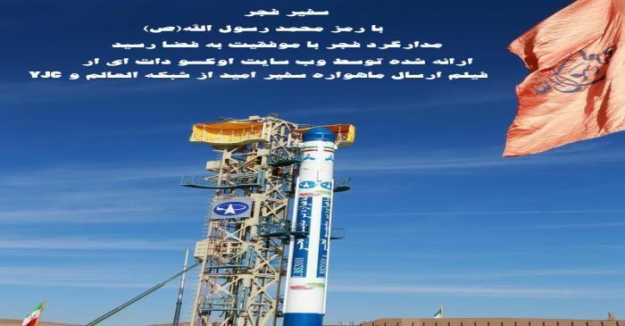 ویدیو پرتاب ماهواره فجر شبکه العالم