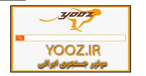 موتور جستجوگر جدید ایرانی yooz