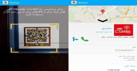 iBartar اپلیکیشنی برای جستجوی کسب و کارها