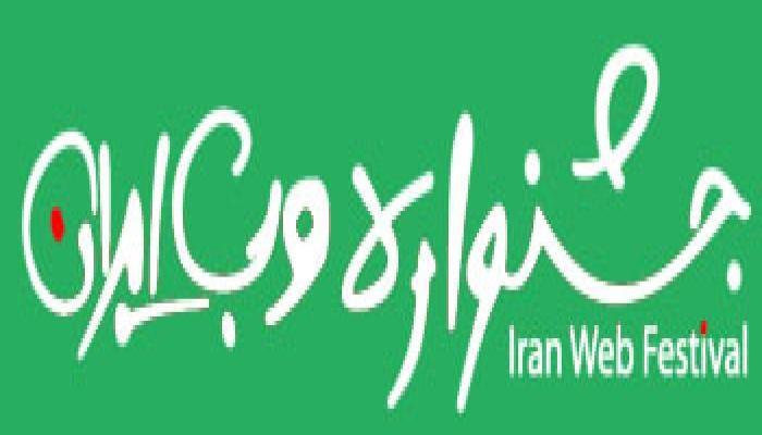 کاندید های نهایی جشنواره وب ایران مشخص شدند (اوکسو بالا نرفت)