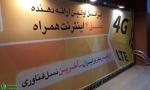 اینترنت پر سرعت ۴G در مازندران