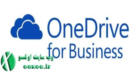 OneDrive مایکروسافت برای سازمانها بهروز شد