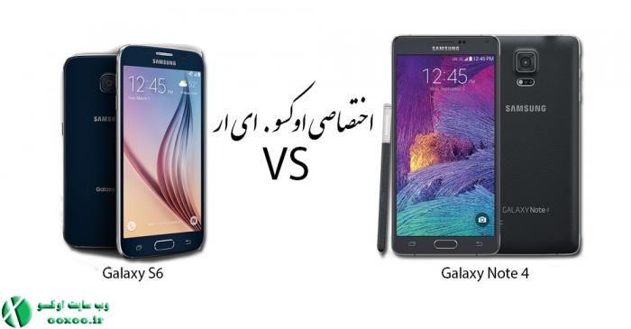 مقایسه پرچم داران سامسونگ گلکسی S6 و Note 4 «اختصاصی اوکسو»