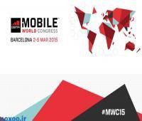شگفت آور ترین محصولات معرفی شده در MWC سال ۲۰۱۵
