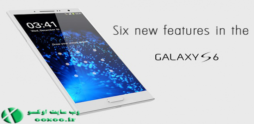 شش قابلیت Galaxy S6