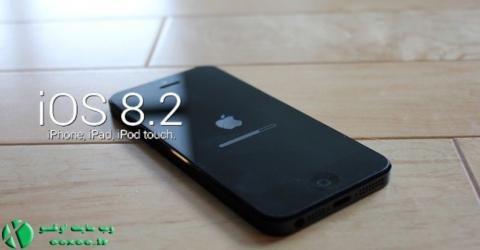 بروزرسانی : IOS 8.2 را بر روی آیفون خود نصب نمایید