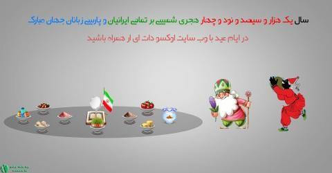 سال ۱۳۹۴ و آغاز عید نوروز باستانی ایران مبارک