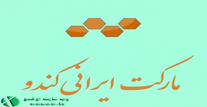 مارکت ایرانی کندو