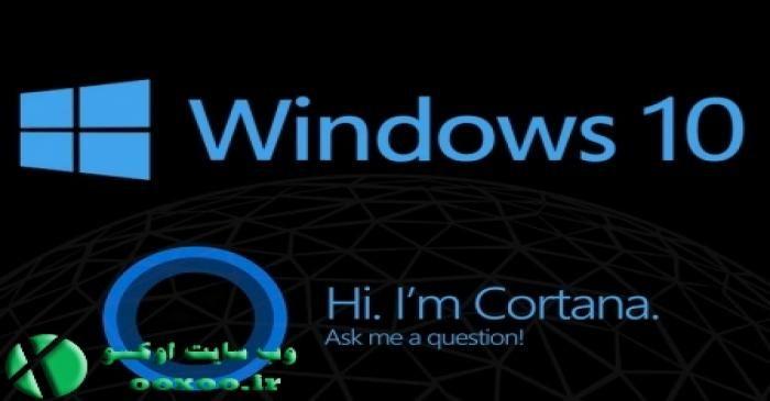 کورتانا با بسیاری از اپلیکیشن های ویندوز ادغام می شود