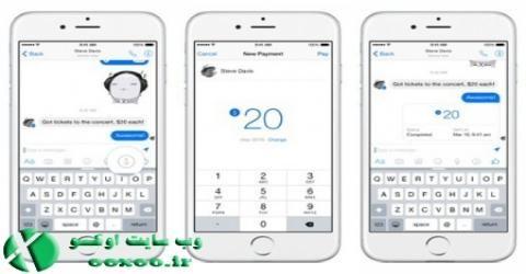 اپلیکیشن فیس بوک مسنجر امکان ارسال پول به دیگران را فراهم میکند