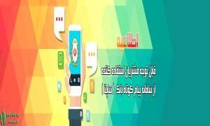 اطلاعیه کسر کارمزد سرویس ارسال پیام کوتاه ( ساپتا ) بانک ملی